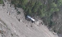 รถบัสอินเดียตกถนนแคบ พุ่งดิ่งลงเหวลึกเขาหิมาลัย เสียชีวิต 10 ศพ