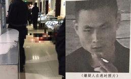 ตำรวจจีนตั้งค่าหัว 4 หมื่น ล่าตัวหนุ่มสังหารโหดญาติ 3 ชีวิต กลางโรงพยาบาล