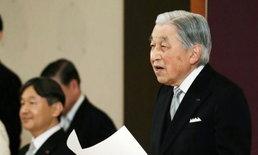 จักรพรรดิญี่ปุ่นสละราชบัลลังก์ ทรงขอบคุณประชาชนที่สนับสนุนตลอดรัชสมัย