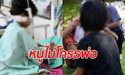 เด็กหญิง 9 ขวบ เล่านาทีถูกพ่อเชือดคอพร้อมน้อง 7 ขวบ หวังฆ่าประชดแม่ที่หนีไป