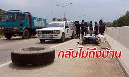 ชะตาขาด ล้อรถพ่วงหลุดลอยข้ามเกาะกลางถนน พุ่งกระแทกหนุ่ม 19 รถล้มคอหัก