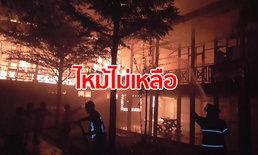 ไฟไหม้อาคารเรียนไม้เก่าแก่กว่า 40 ปี สุดเศร้าหัวหน้าดับเพลิงโรคกำเริบ เสียชีวิต