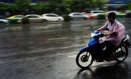 พายุฤดูร้อนมาแล้ว เตือน 45 จังหวัด-กรุงเทพฯ เจอฝนแน่พรุ่งนี้