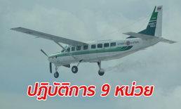 กรมฝนหลวงฯ แจ้งผลปฏิบัติการ 3 พฤษภาคม 2562 ขึ้นบิน 9 หน่วย
