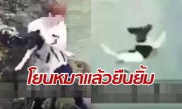 ตำรวจอังกฤษตามล่า หนุ่มอำมหิตโยนหมาทิ้งจากหน้าผา แล้วยืนหัวเราะสะใจ