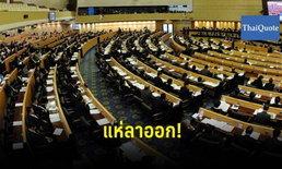 จับตาเหล่ารัฐมนตรี แท็กมือ 90 สนช. แห่ลาออกไปนั่งเก้าอี้ ส.ว.