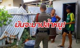 ตำรวจสั่งล่า! หนุ่มหื่นงัดบ้านบุกปล้ำเด็กสาว หนีเตลิดเพราะยายกลับมาเห็น