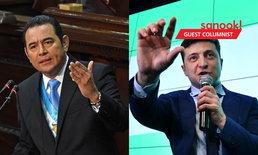 """""""ยูเครน-กัวเตมาลา"""" 2 ชาติที่ดาวตลกก้าวสู่ผู้นำประเทศ หลังประชาชนเอือมคนโกง"""