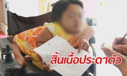 สาวพิการหมดตัว โจรใจดำขโมยเงินทอง-ลอตเตอรี่ 400 ใบ ไร้เงินพาลูกไปหาหมอ