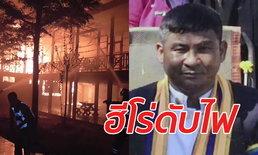 ครอบครัวทำใจไม่ได้ สูญเสียหัวหน้าดับเพลิงเซ่นเหตุไฟไหม้โรงเรียน