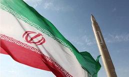 """อิหร่านถอนตัวจาก """"ข้อตกลงนิวเคลียร์"""" บางส่วน พร้อมขีดเส้นตายป้องกันแซงก์ชัน"""