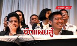 """ลุ้นเกมพลิก! เพื่อไทยจับมืออนาคตใหม่ ประเคนเก้าอี้นายกฯ ให้ """"อนุทิน-อภิสิทธิ์"""""""