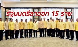 สำนักนายกรัฐมนตรี ออกประกาศ รัฐมนตรีลาออกจากตำแหน่ง 15 ราย