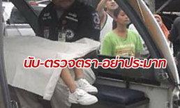"""สถิติเตือนใจ! 5 ปีมีเด็กถูก """"ลืมไว้ในรถ"""" 106 ครั้ง เสียชีวิต 5 ราย"""