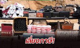 กรมศุลเผยเดือนเมษาปีนี้ คนไทยเลี่ยงภาษี 2,466 คดี รัฐเสียหาย 281 ล้านบาท