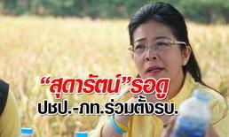 """สุดารัตน์ ยังรอท่าที """"ประชาธิปัตย์-ภูมิใจไทย"""" ร่วมตั้งรัฐบาล โวมี 245 เสียง"""