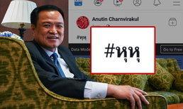 เลือกตั้ง 2562: อนุทินมาแล้ว! โพสต์ข่าวมงคลกิตติ์จี้ภูมิใจไทยอย่าลีลา พร้อมแคปชั่นปริศนา