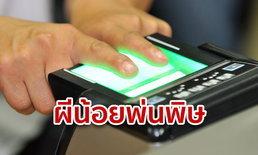 เกาหลีใต้ผุดระบบ ETA กรองคนไทยเข้าประเทศ ยื่นเอกสารออนไลน์ สกัดผีน้อยทะลัก