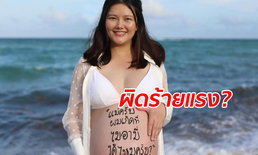 """เพจดังอ้างคนไทยในอเมริกา ล่าชื่อขับไล่ """"หมอแอร์"""" ปมชวนคลอดลูกที่สหรัฐฯ"""