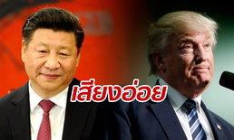 """ดีลการค้ายังมีหวัง จีน-สหรัฐฯ คุยกันต่อ """"ทรัมป์"""" รอพบ """"สี จิ้นผิง"""""""