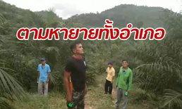 """ยกอำเภอตามหา """"ยายเผิน"""" หลงหายไปในป่า เชื่ออาถรรพ์โดนบังตาไว้"""