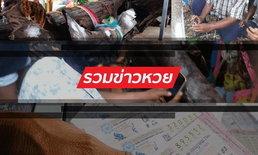 เลขเด็ด : ข่าวหวย ยอดนิยม ประจำงวดวันที่ 16 พฤษภาคม 2562