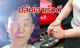 หญิงจีนกลิ้งตกจากรถ โดนจับตัวปล้นทรัพย์ มัดมือ-เท้า เทปกาวปิดปาก