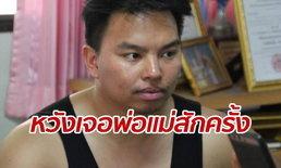 หนุ่มไทยสัญชาติเบลเยียม บินมาตามหาพ่อแม่ที่ไทย หวังเจอหน้ากันสักครั้ง