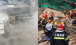 ช็อก ตึกกำลังปรับปรุงใจกลางเซี่ยงไฮ้พังถล่ม คนงานถูกฝัง ดับแล้ว 10 ศพ