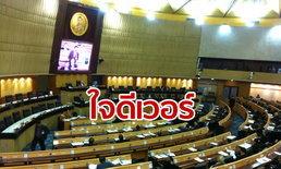แหล่งข่าวปูด เพื่อไทยยกประธานสภาฯ ให้ประชาธิปัตย์ หวังคานอำนาจพลังประชารัฐ