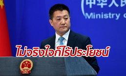 จีนแนะสหรัฐฯ ยึดหลักการ รักษาสัญญา ทำตามคำพูด