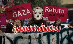 """""""มาดอนนา"""" ทำช็อกทั้งโลก จับคู่ อิสราเอล-ปาเลสไตน์ ขึ้นโชว์ถ่ายทอดสด"""