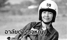 ส.ต.ท.หญิง ตำรวจพลร่มค่ายนเรศวร จมน้ำเสียชีวิตระหว่างฝึกซ้อม