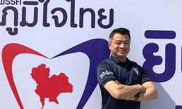 """โฆษก """"ภูมิใจไทย"""" บอกอดใจรออีกนิด พรุ่งนี้พรรคประกาศเลือกข้างแน่"""