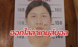 ตำรวจขอนแก่นตามล่า สาวประเภทสองตัวแสบ ฮุบเงินพยาบาลกว่า 40 ล้าน