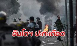 อินโดนีเซียลุกเป็นไฟ ผู้ชุมนุมลุกฮือประท้วง หลังประกาศผลเลือกตั้งเป็นทางการ
