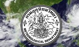อุตุฯ เตือนทุกภาคทั่วไทยรับมือฝนฟ้าคะนองต่อเนื่อง 60% ของพื้นที่