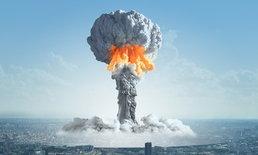 UN ห่วง! โลกปัจจุบันเผชิญความเสี่ยงเกิดสงครามนิวเคลียร์จุดสูงสุด