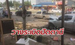 คืบหน้าเหตุวางระเบิดป่วน ตลาดนัดปัตตานี ดับ 2 ศพ เจ็บ 22
