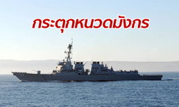 สหรัฐฯ ส่งเรือรบ 2 ลำ แล่นผ่านช่องแคบไต้หวัน ก่อนเปิดฉากซ้อมรบร่วมที่กวม