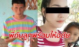 หนุ่มโพสต์ตามหาเมีย หนีตามผู้ชาย 14 วัน พูดไม่ออกลูกสาวร้องไห้หาแม่