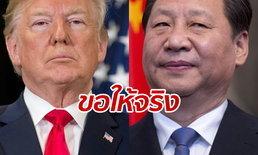"""จีนหวังสหรัฐฯ """"จริงจัง-จริงใจ"""" หลังชวนเจรจาการค้ารอบใหม่"""