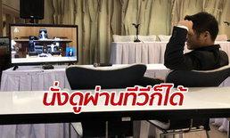 """""""ธนาธร"""" นั่งดูประชุมสภาผ่านทีวี หลังยุติบทบาท ส.ส. เฝ้าจับตาเลือกประธานสภาฯ"""