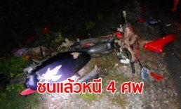 รถตู้ชนมอเตอร์ไซค์แล้วหนี ดับคาที่ 4 ศพ รุ่งขึ้นมามอบตัว-อ้างตกใจเลยกลับบ้าน