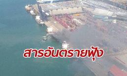 กรมควบคุมมลพิษ ยืนยันไฟไหม้ท่าเรือแหลมฉบัง ส่งผลกระทบกับสุขภาพ