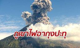ภูเขาไฟอากุง ปะทุแรงอีกครั้ง สถานทูตเตือนคนไทยไปบาหลีช่วงนี้ต้องระวัง
