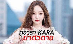 """บุกช่วย """"คูฮารา"""" ไอดอลสาวเกาหลี-อดีตเกิร์ลกรุ๊ปวงดัง พยายามรมควันฆ่าตัวตาย"""