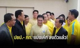 โควตารัฐมนตรีลงตัวแล้ว! ประชาธิปัตย์ - ภูมิใจไทย จัดไปพรรคละ 6 เก้าอี้