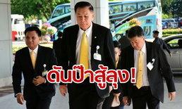 """ลือสะพัด! 7 พรรคขั้วเพื่อไทย เล็งส่ง """"เสรีพิศุทธ์"""" ชิงตำแหน่งนายกรัฐมนตรี"""