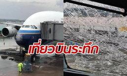 เครื่องบินจีนฝ่าพายุลูกเห็บ ซัดจนกระจกร้าวทั้งบาน เคราะห์ดีลงจอดปลอดภัย